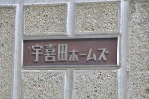 宇喜田ホームズの看板