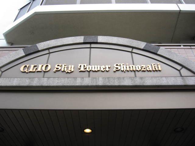 クリオスカイタワー篠崎の看板