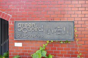 グリーンキャピタル小石川の看板