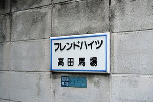 フレンドハイツ高田馬場の看板