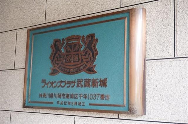 ライオンズプラザ武蔵新城の看板