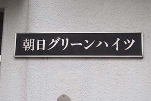 朝日グリーンハイツ(台東区)の看板
