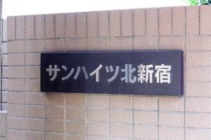 サンハイツ北新宿の看板