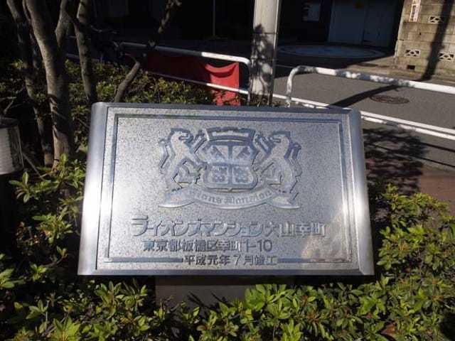 ライオンズマンション大山幸町の看板