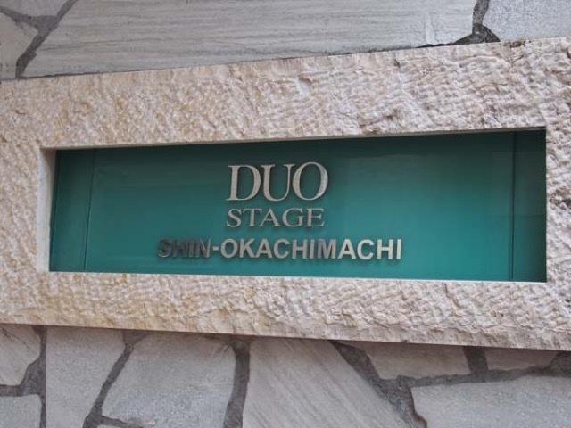 日神デュオステージ新御徒町の看板