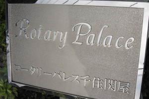 ロータリーパレス千住関屋の看板