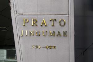 プラトー神宮前の看板
