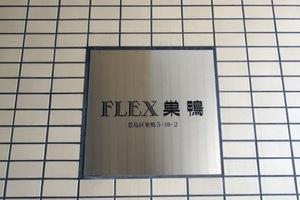 フレックス巣鴨の看板