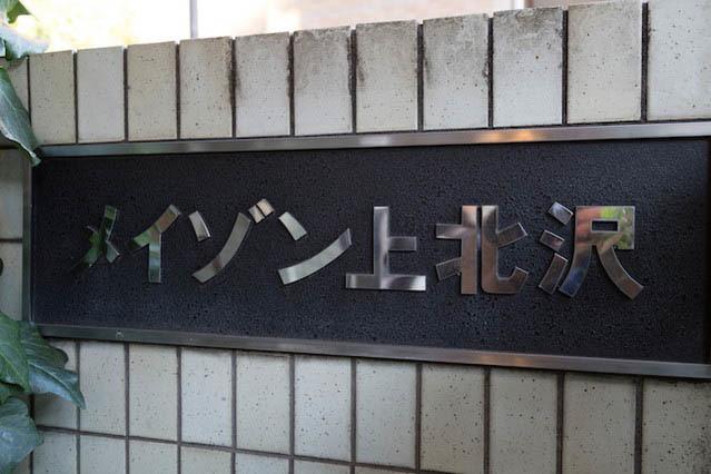 メイゾン上北沢の看板
