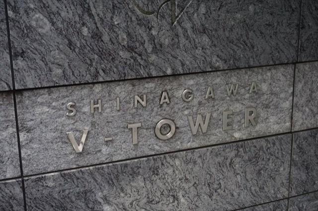 品川Vタワー(タワー棟)の看板