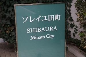 ソレイユ田町の看板
