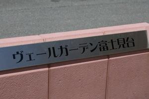 ヴェールガーデン富士見台の看板