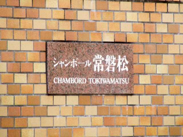 シャンボール常磐松の看板