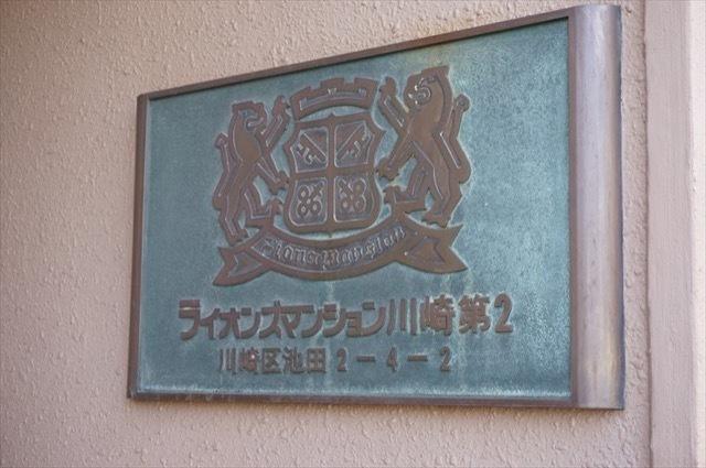 ライオンズマンション川崎第2の看板