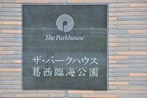 ザパークハウス葛西臨海公園の看板