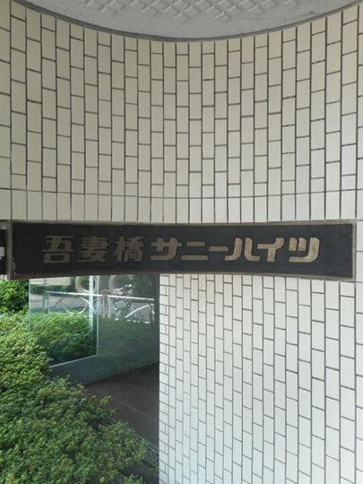 吾妻橋サニーハイツの看板