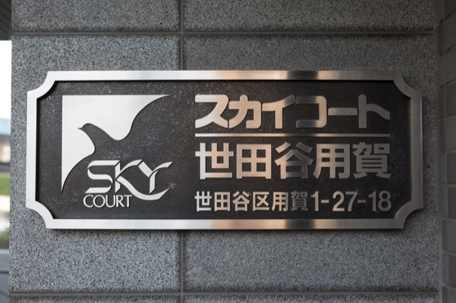 スカイコート世田谷用賀の看板