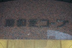 藤和芝コープの看板