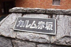カルム赤坂の看板