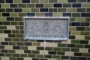 大岡山コーポラスの看板