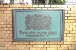 ライオンズマンション綾瀬第5の看板