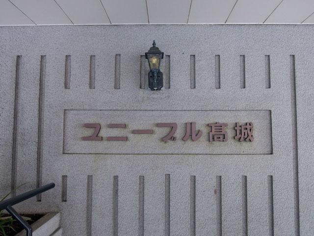 ユニーブル高城の看板