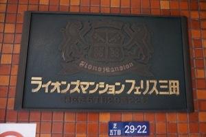 ライオンズマンションフェリス三田の看板