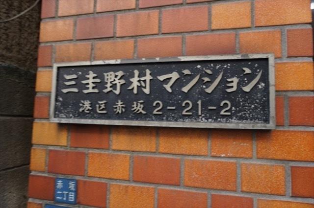 三圭野村マンションの看板