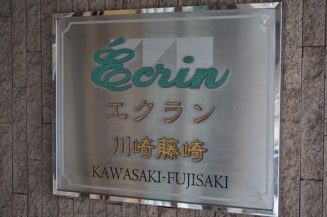エクラン川崎藤崎の看板