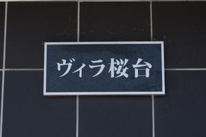 ヴィラ桜台の看板
