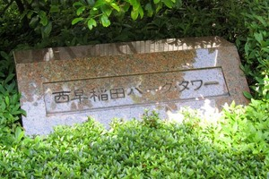 西早稲田パークタワーの看板