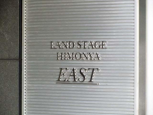 ランドステージ碑文谷イーストの看板
