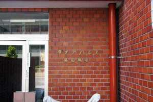ダイアパレス高田馬場の看板