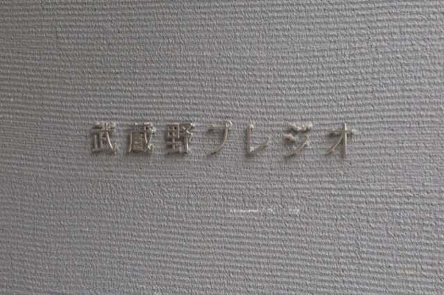 武蔵野プレジオの看板