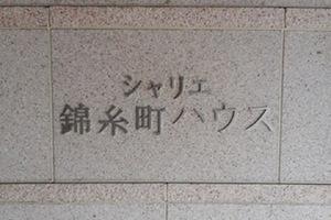 シャリエ錦糸町ハウスの看板