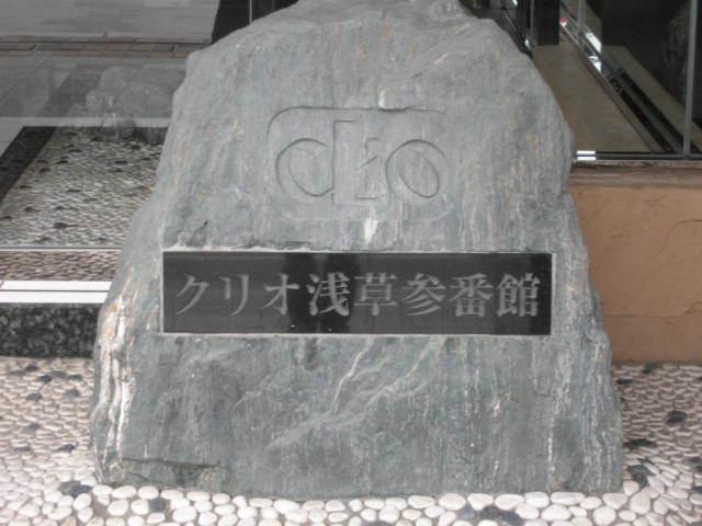 クリオ浅草参番館の看板