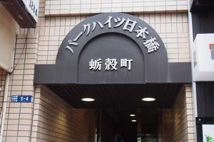 パークハイツ日本橋蛎殻町の看板