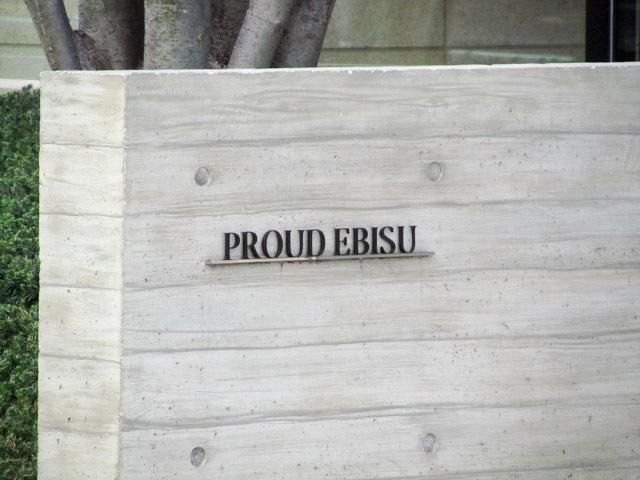 プラウド恵比寿の看板
