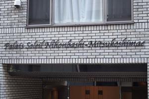 パレソレイユ日本橋三越前の看板