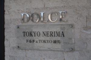 ドルチェ東京練馬の看板