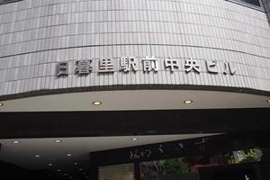 日暮里駅前中央ビルの看板