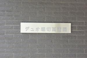 デュオ堀切菖蒲園の看板