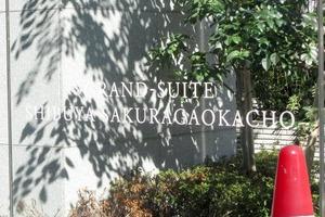 グランスイート渋谷桜丘町の看板