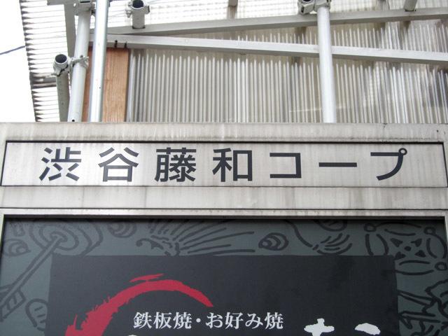 渋谷藤和コープの看板