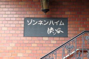 ゾンネンハイム渋谷の看板