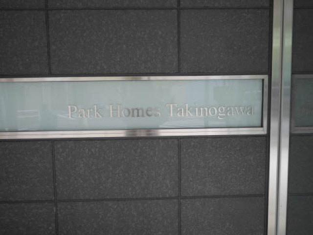 パークホームズ滝野川の看板