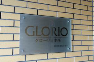 グローリオ本所の看板
