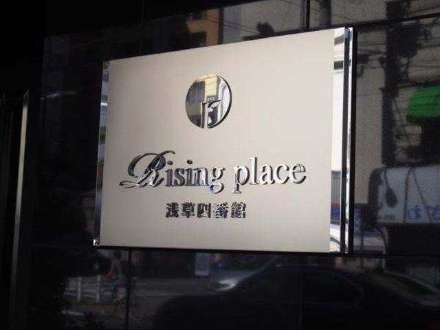 ライジングプレイス浅草4番館の看板