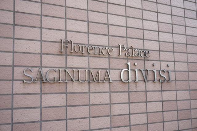 フローレンスパレス鷺沼ディヴィージの看板