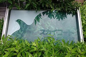 スカイコート池上壱番館の看板